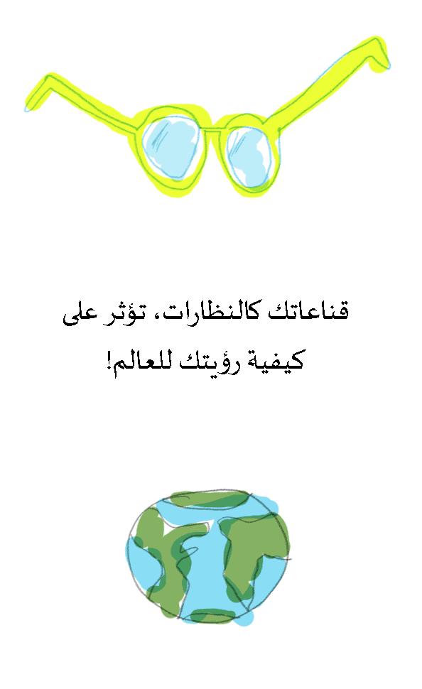 (تم تغيير النص في الصورة الأصلية)